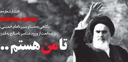 نگاهی به مبنا و سیره امام خمینی(ره) در ممانعت از ورود افراد ناصالح به قدرت