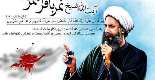 محکومیت شهادت شیخ نمر